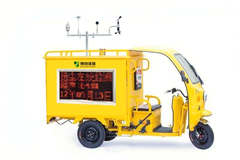 扬尘在线检测车,扬尘在线监测小黄车,扬尘在线监测仪,扬尘在线监测设备,扬尘在线监测三轮车