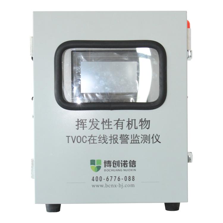 voc在线监测仪,voc在线监测,voc监测设备,voc环境在线监测,voc在线监测设备